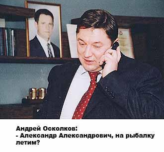 Андрей Осколков: - Александр Александрович, на рыбалку летим?