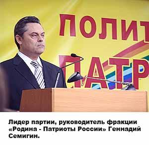 Лидер партии, руководитель фракции «Родина - Патриоты России» Геннадий Семигин.