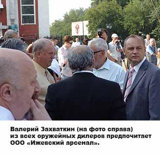 Валерий Захваткин (на фото справа) из всех оружейных дилеров предпочитает ООО «Ижевский арсенал».